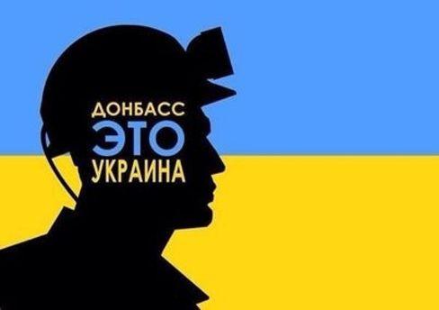 Донбасс — это Украина