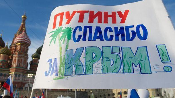 Акція у Росії