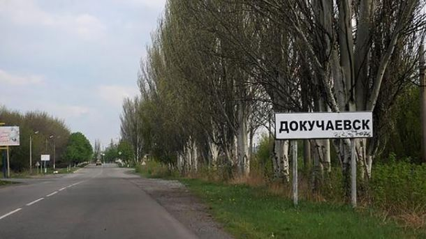 Докучаєвськ