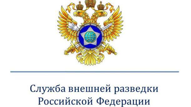 Российская разведка