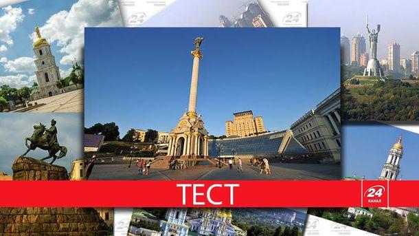 А ти знаешь Киев?