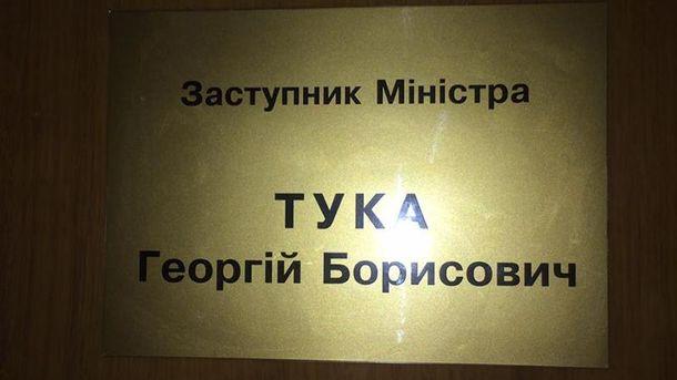 Кабинет Георгия Туки