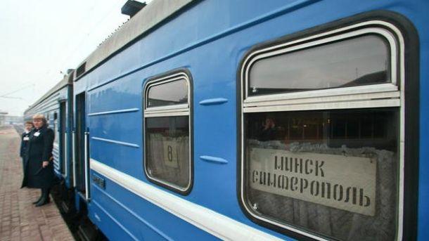 Поезда из Беларуси в Крым перестали курсировать еще в декабре 2014 года