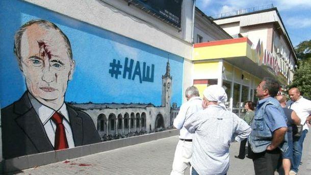 Изображение Путина залили краской