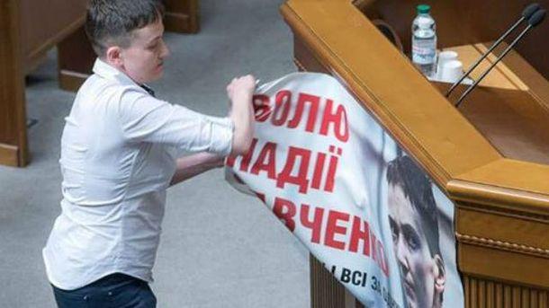 Савченко не сдержала эмоций у трибуны