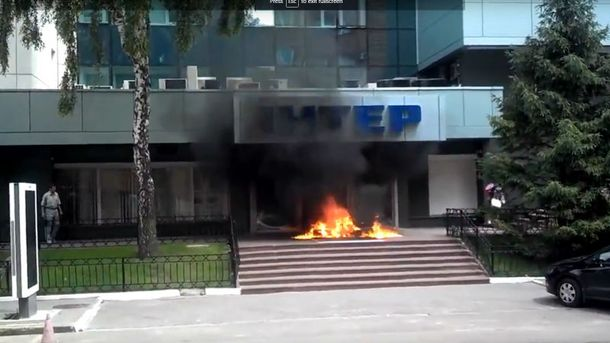 Під офісом запалили шини