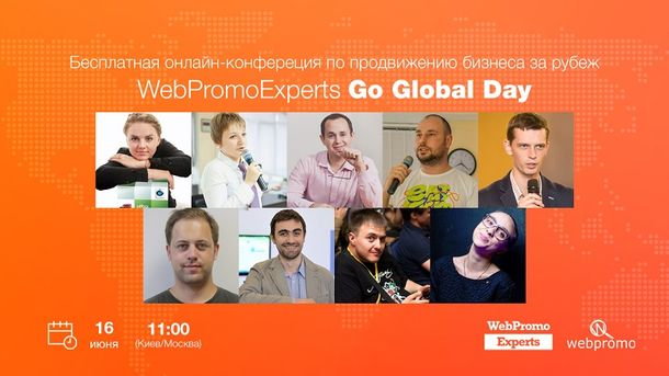 Онлайн-конференція Go Global Day