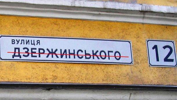 Украина декоммунизируется