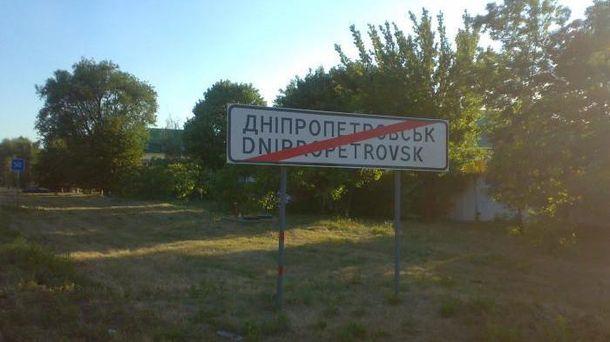 Название Днепропетровск городу не вернут