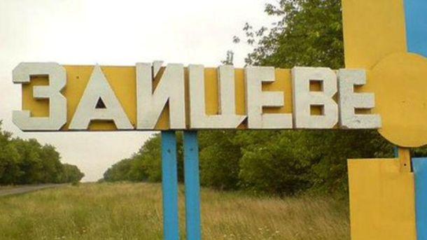 Поселок Зайцево