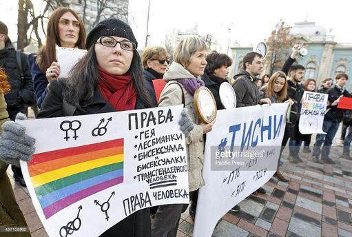 Марш за права секс-меншин