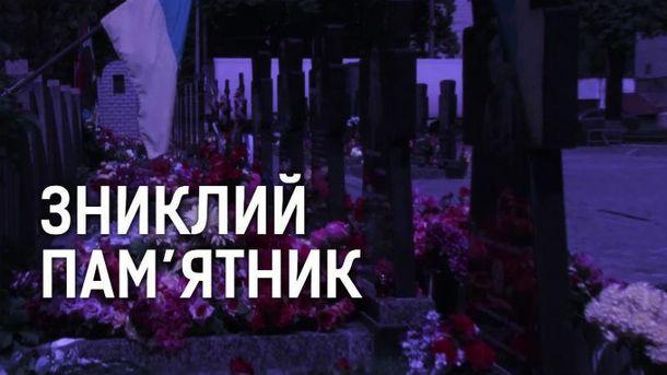 Слідство.Інфо: Зниклий пам'ятник