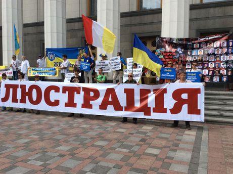 Народ  Украины за люстрацию
