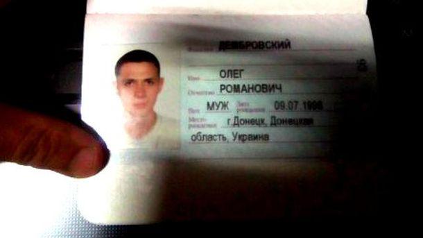 Новий паспорт