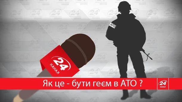 Ветеран АТО: Геям в украинской армии тяжеловато