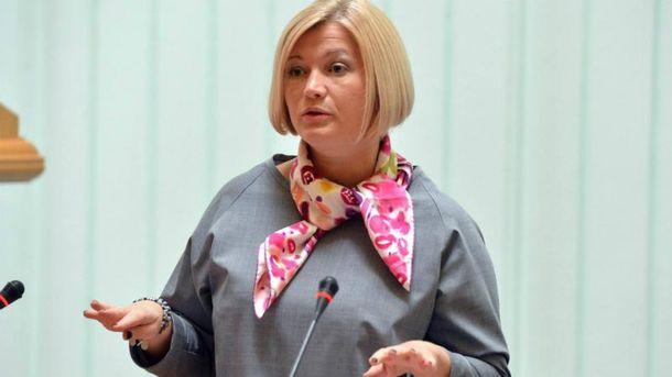 Ірина Геращенко.