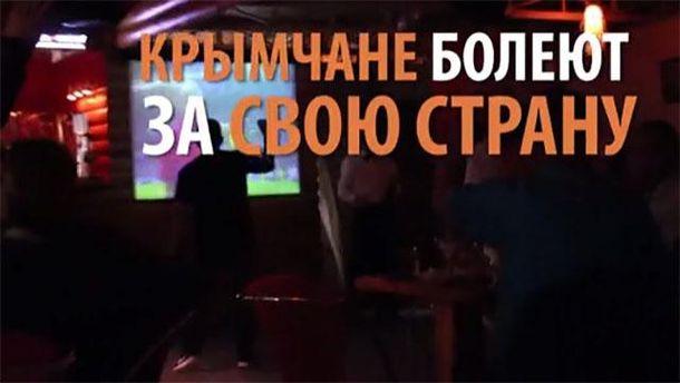 Крымчане болеют за сборную Украины на Евро-2016