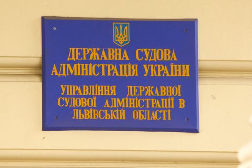 Судова адміністрація