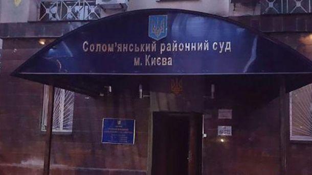 Соломенский суд Киева