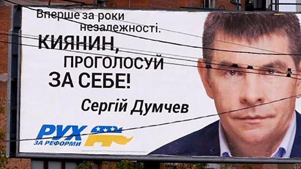 Білборд Сергія Думчева