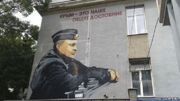 Графіті у Сімферополі