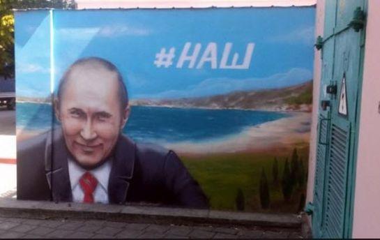 Графіті в анексованому Криму