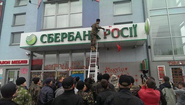 Отделение Сбербанка часто попадало под атаки активистов