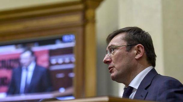 Луценко анонсував чистки у ГПУ