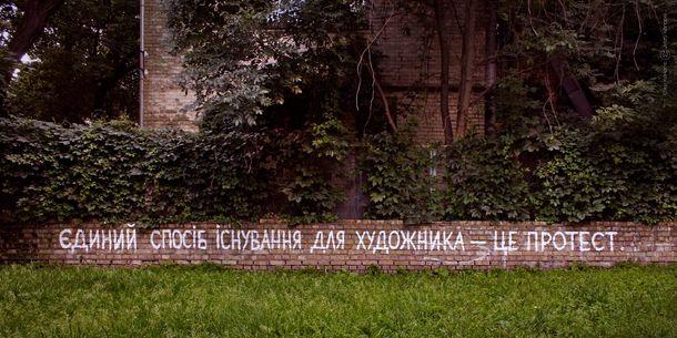 Граффити на Пейзажной Аллее