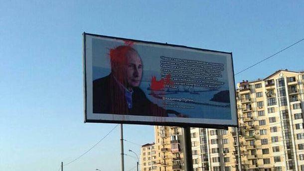 Билборд с Путиным в Крыму