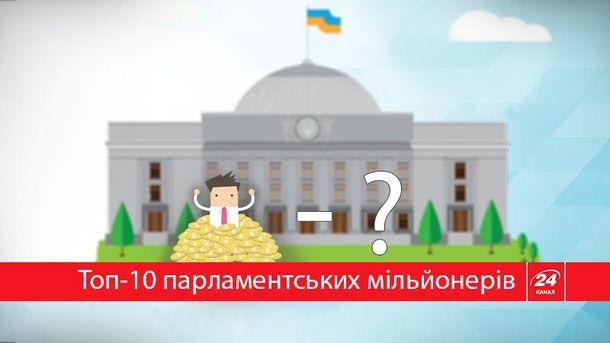 Топ-10 парламентських мільйонерів