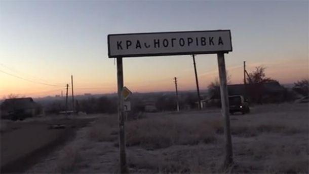 Красногоровка