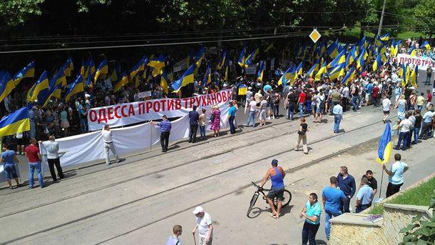 Мітинг проти Труханова