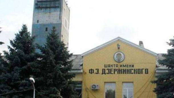 Шахта ім. Дзержинского