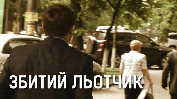 Слидство.Инфо: Скандальное прошлое главного антикоррупционера Одессы