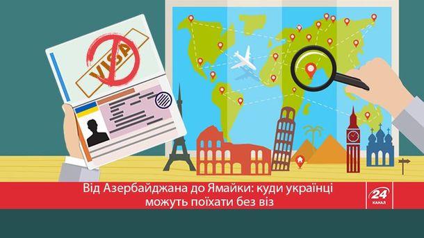 Куди українці можуть поїхати без віз