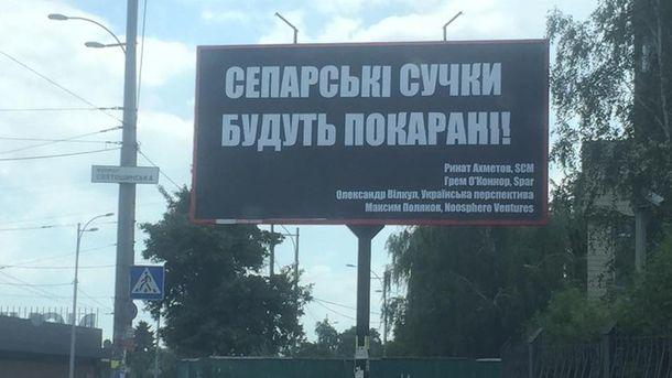 Такі бігборди з'явились на вулицях Києва