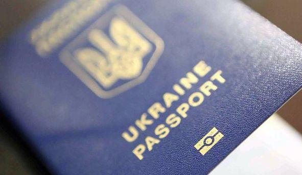 Загранпаспорт гражданина Украины с биометрическими данными