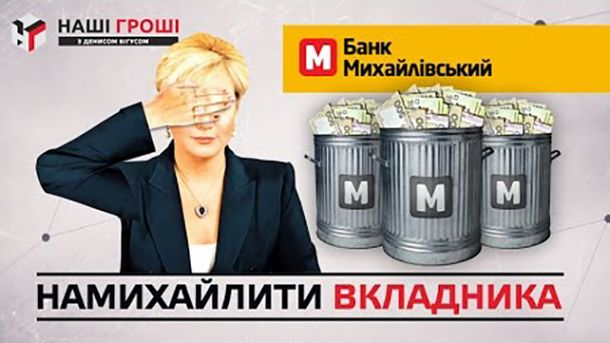 Нацбанк теж причетний до банкрутства банку