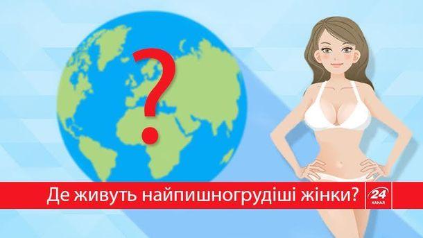 Где найти пышногрудую женщину?
