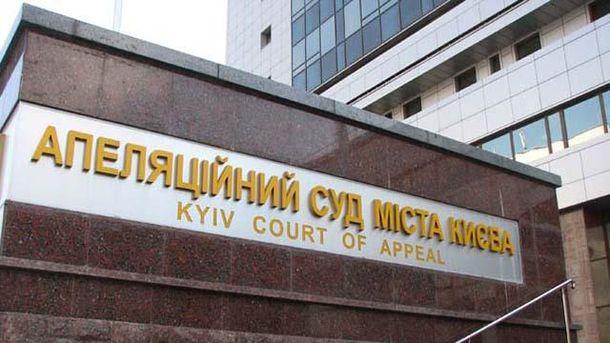 Апеляційний суд