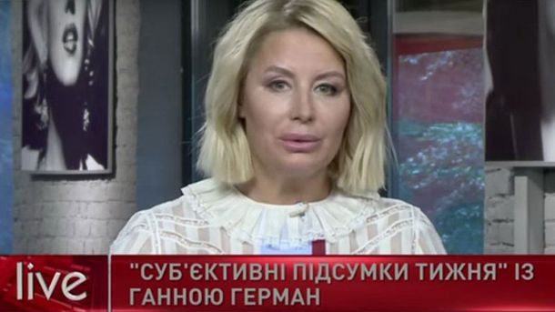Анна Герман – телеведущая