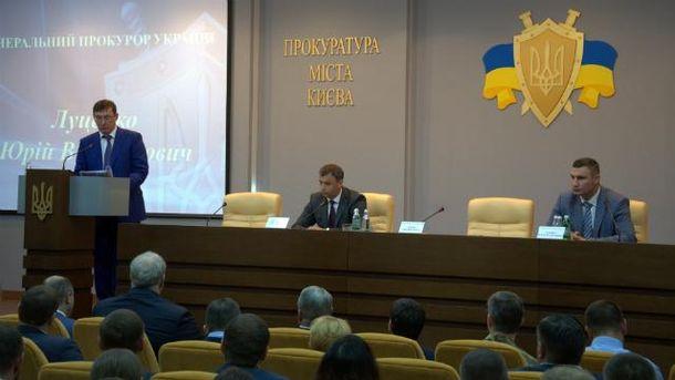 Луценко представил нового прокурора Киева