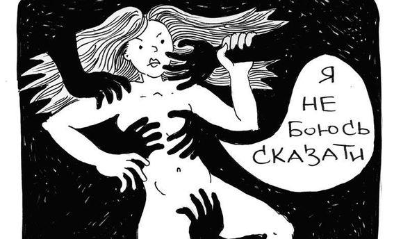Отрывок комикса о теме #яНеБоюсьСказати