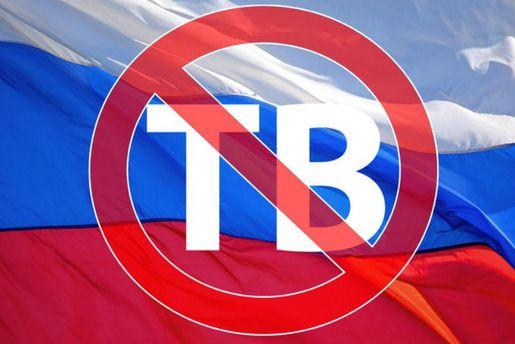 Запрещенное российское телевидение
