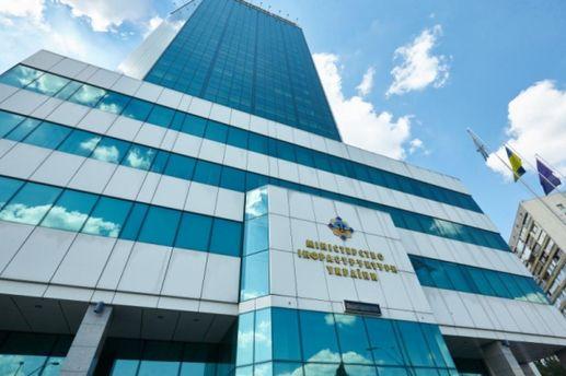 Міністерство інфраструктури України