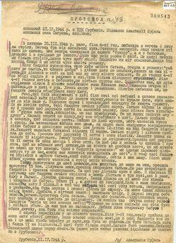 Відсканований архівний документ