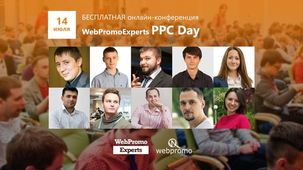 WebPromoExperts PPC Day