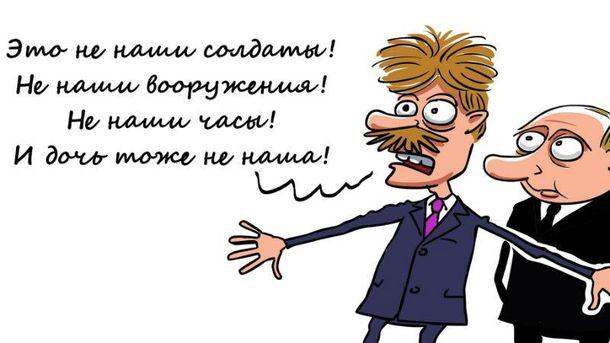 На Донбасі російських військових немає (Карикатура)