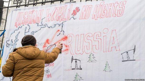 Акция под посольством России